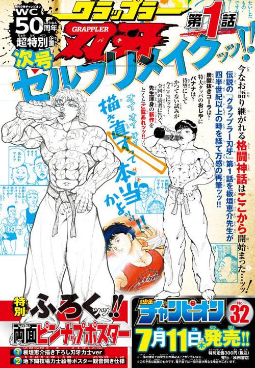 【28年ぶり『刃牙』リメイク】週刊少年チャンピオン 創刊50周年企画