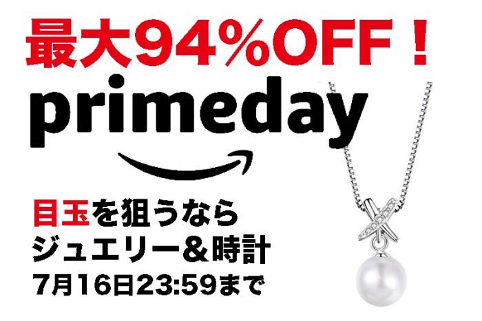 【最大94%OFF!Amazonプライムデー目玉】ジュエリー&時計が狙い目