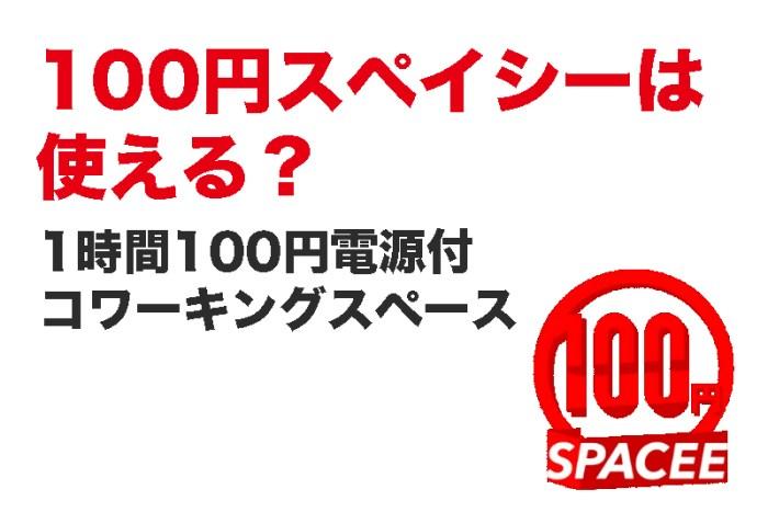 【100円スペイシーは使える?】1時間100円電源付コワーキングスペース
