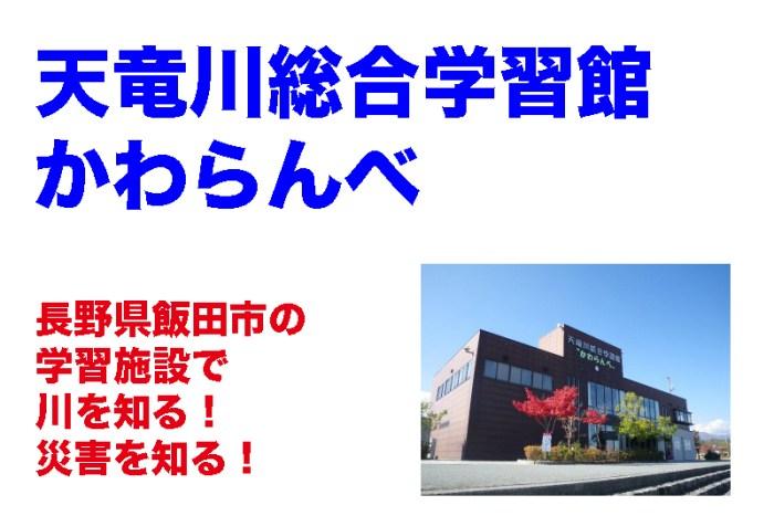 【天竜川総合学習館かわらんべ】長野県飯田市の学習施設で川を知る!