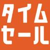 【アマゾン63時間のビッグセール】タイムセール祭り7月31日9時より開始 | 知って得するセール情報010