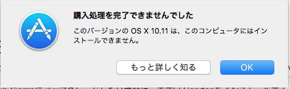 macOS古いバージョンのインストーラを作成する方法&できない場合もある | Macのお医者さん009