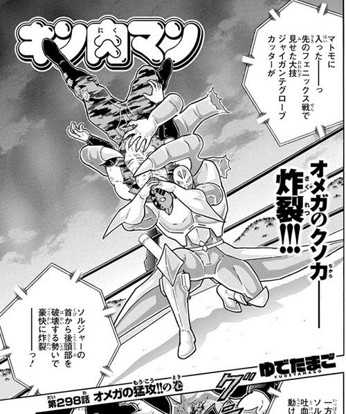 【キン肉マン第298話】ソルジャーの真価発揮!感動の神回!オメガのクソ力炸裂!
