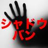 【シャドウバン実体験】ツイッターのペナルティ:種類・原因・解除・対処法