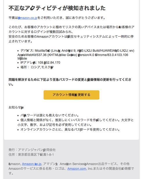 あなたのアカウントは停止されました(Amazonを装った詐欺メール)   迷惑メール実例080