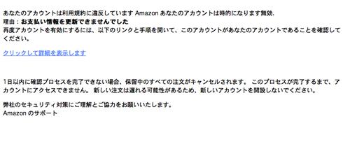 【重要】あなたのAmazon は一時的にロックされています(Аmazonを装った詐欺メール)