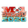 【M-1グランプリ2020 審査員決定】審査員が注目され「すぎる」のは、ダサい!