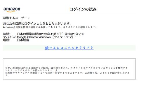 アマゾンの安全警告:サインイン試み(amazonを装った詐欺メール)   迷惑メール実例252