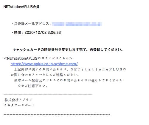 [NetstationAPLUS]キャッシュカードの暗証番号を変更します完了のお知らせ。(新生銀行カード アプラスのカスタマーサポートを装った詐欺メール)   迷惑メール277