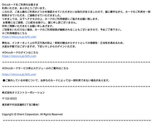 Oricoカードご利用確認(Oricoカード オリエントコーポレーションを装った本人確認の詐欺メール) | 迷惑メール281