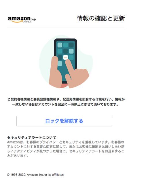 Amazon.co.jp[SECURITY ALERT] プライバシーポリシーの変更とセキュリティ保護のためにカード情報と請求先住所などの確認を求められますのでお知らせします。(amazonを装い、アカウントを停止したと脅かし、ロック解除を促す詐欺メール) | 迷惑メール313