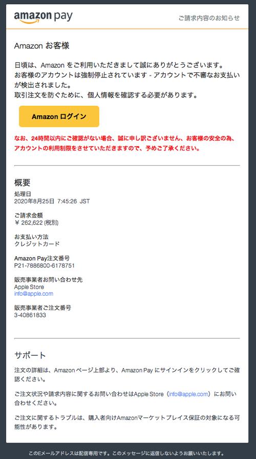 Amazon Pay ご請求内容のお知らせ(amazonを装い、262,622円の不審なお支払いがあったと脅かし、偽サイトに誘導する詐欺メール)