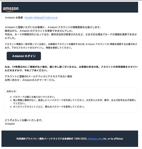 Аmazon アカウントの情報更新をお届けします (amazonを装い、24時間以内にご確認がない場合、アカウントの利用制限すると脅かし、偽サイトに誘導する詐欺メール)
