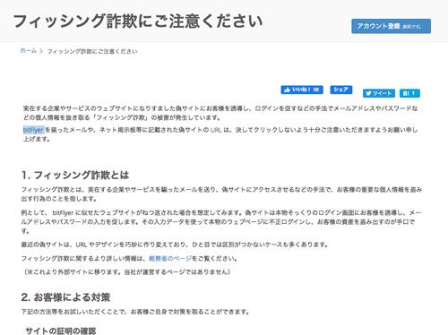[緊急]: bitFIyer アカウント情報を確認する.(仮想通貨取引所「bitFlyer」を装い、不審な確認行為を促す詐欺メール) | 迷惑メール348