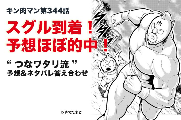 【キン肉マン第344話の予想と結果】スグル到着!祝!予想ほぼ的中!