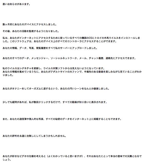 Your data was hacked(ハッカーを装い、あなたの汚いシーンを録画しましたと脅かす詐欺メール) | 迷惑メール436