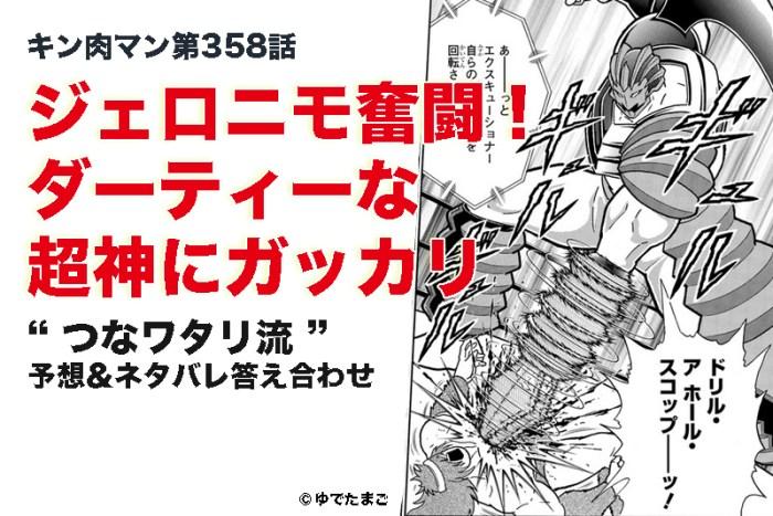 【キン肉マン第358話の予想と結果】ジェロニモ大奮闘! 超神はダーティーでガッカリ