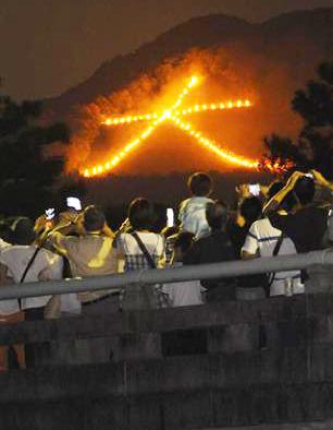 Fuegos en grande por DAIMONJI de Kyoto  Tal y como comente en GIPANG los fuegos de DAIMONJI decoraron la noche de Kyoto con la fecha del 16 de Agosto. El kanji de dai (grande) se escribe así para que lo speías:)