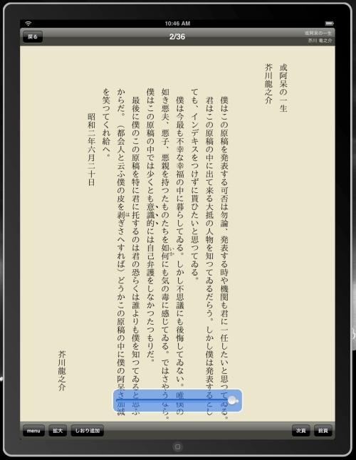 pdl2h:      uncate:      nemoi:      onehalf:      takaakik:    yksk:    nicotineaddictjp:    Twitter / nagisa: お、なんとなく動いた。i文庫 for iPad ht …