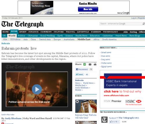 Bahrain protests: live - Telegraph