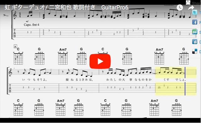 虹 ギターデュオ/ 二宮和也 歌詞付き 練習動画