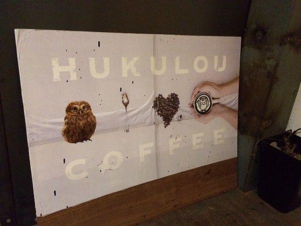 HUKULOU COFFEE看板