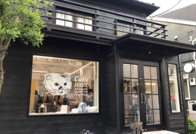 Cat's ISSUE ARCHIVE EXHIBITION