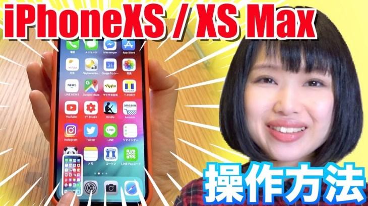 【ホームボタンなし】iPhoneX/XS/XS Maxの基本的な操作方法