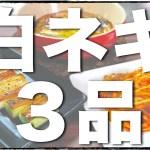 【冬の旬野菜】あま〜い白ネギで ♬「簡単おつまみ3品」【低糖質レシピ】Leek Quick Recipe