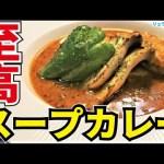 必ず「美味しい」と言わせる自信があります。小難しいスパイスを使わなくても本場札幌以上の味【至高のスープカレー】