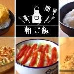 【超簡単朝ご飯5選】【ご飯編】 時短!簡単!