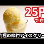 一人分たったの25円!究極の節約アイスクリームの作り方Saving Ice Cream