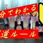 剣道【ルール】分かりやすく動画解説・初心者向けに作りました  #剣道 #ルール #初心者