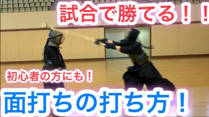 【剣道】試合で勝てる面打ち 「新メンバー加入しました」