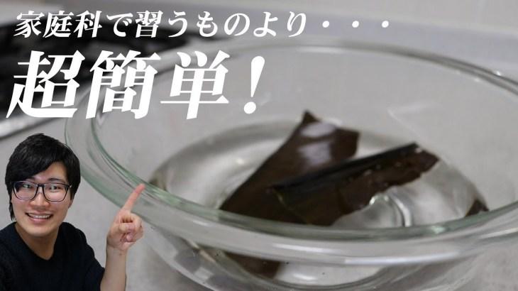 これはおすすめ!簡単に昆布だしを取る方法【水出し~美味しい味噌汁を流れでご紹介】Easy Dashi-Water