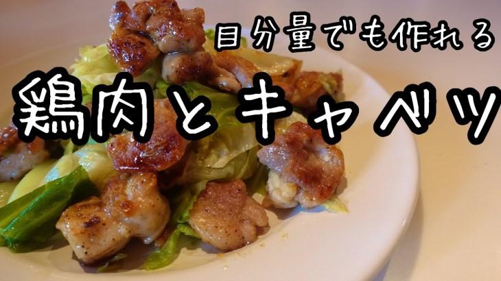 【もりもり食べれるキャベツ】我が家のリピート|鶏もも肉レシピ|我が家のお庭の様子
