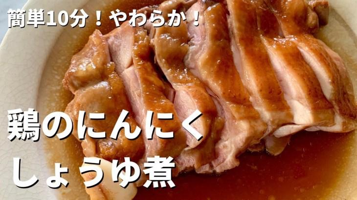 フライパンに放り込むだけで超簡単!しっとり照り照り鶏もも肉のにんにくしょうゆ煮