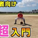 野球初心者向けの超入門!守備編♪【野球】