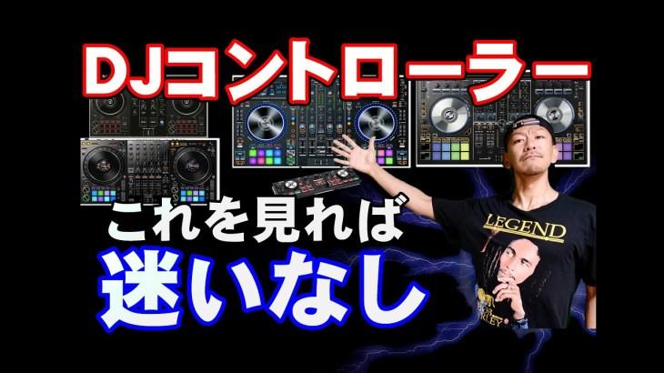 【DJ歴15年が教える】初心者にオススメのDJコントローラーはこれだ!【2020年版】