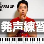 【男声用】5分でできる発声練習【VOCAL WARM UP】