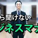 【若手社員必見!】社会人のビジネスマナー