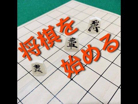 将棋を全く知らない人向けのルール説明