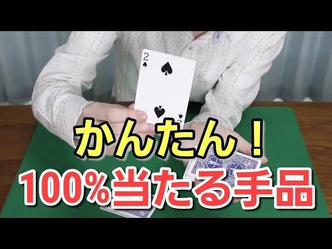トランプマジック簡単小学生でもできるカード当て手品 種明かし付き 初心者