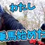 【女でも乗馬!】ライセンス取得を視野に入れて、乗馬体験をしてきました!