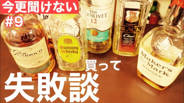 【初心者向け】「ウイスキーの失敗しがちな買い方3選」ゼロから始めるウイスキーラジオ講座#9