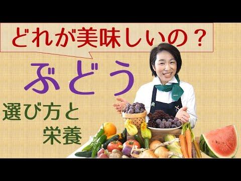 【完全保存版】美味しいブドウの選び方と栄養を野菜ソムリエプロが解説!