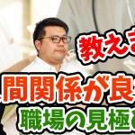 【看護学生必見】後悔しない病院選び!人間関係の良い病院を見極める方法をプロが伝授!