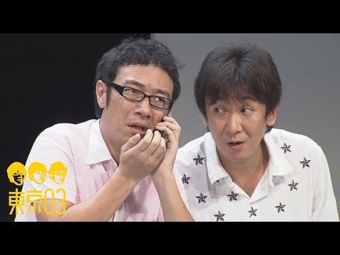 東京03 – 「何かありそうな日」 / 『第12回東京03単独公演 「燥ぐ、驕る、暴く。」』より