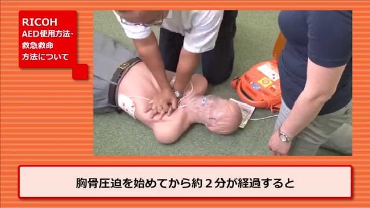 RICOH AED使用方法・救急救命方法について