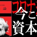 【25分で解説】資本論 by マルクス|コロナ恐慌に搾取される前に